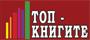 Лого на магазин Top-Knigite.bg