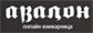 Онлайн магазин Avalon-Knigi.com