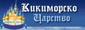 Лого на магазин Кикиморско Царство